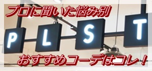 PLST プラステ