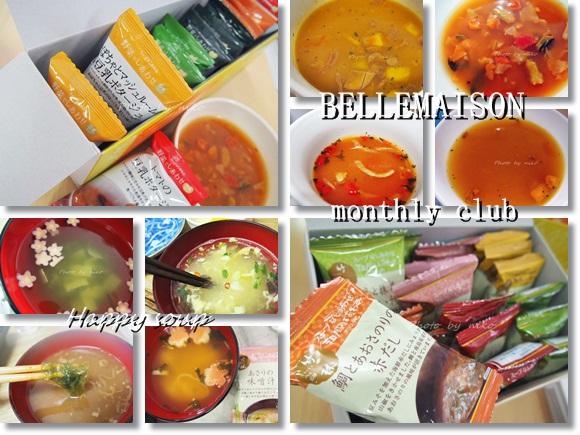 特別なスープをベルメゾン マンスリークラブ スープなしあわせで