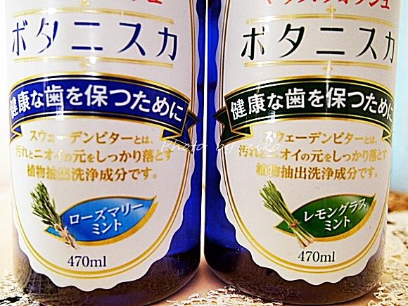 botaniska-mouthwash (7)