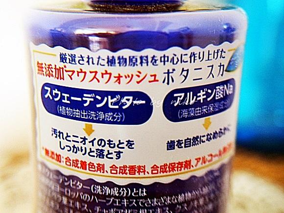 botaniska-mouthwash (8)