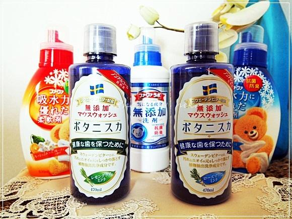 botaniska-mouthwash