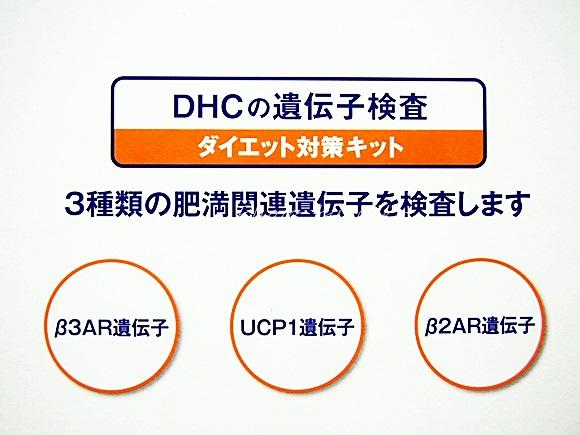 dhc-gene-diet (1)