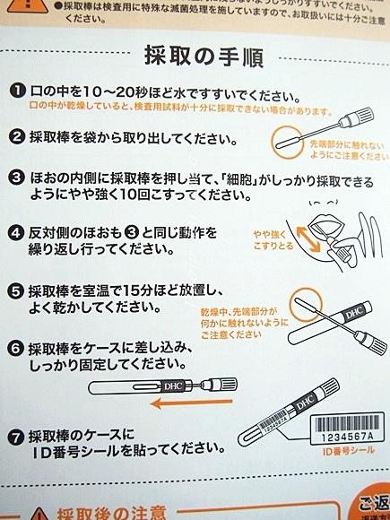 dhc-gene-diet (6)