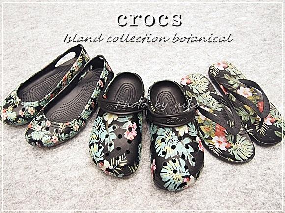 クロックス アイランド ボタニカル 口コミ crocs-island-botanical