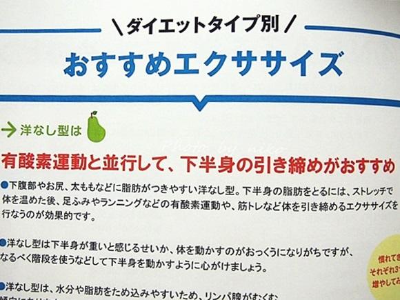 dhc-gene-diet (22)