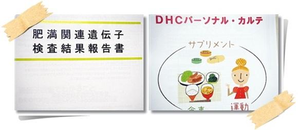 dhc-gene-diet (25)