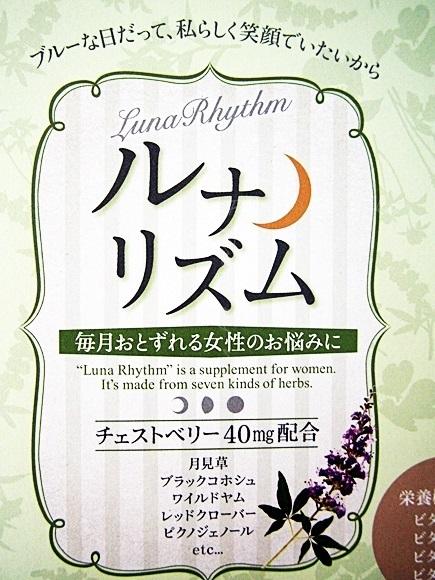 luna-rhythm (4)