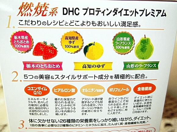 DHC protein diet (11)