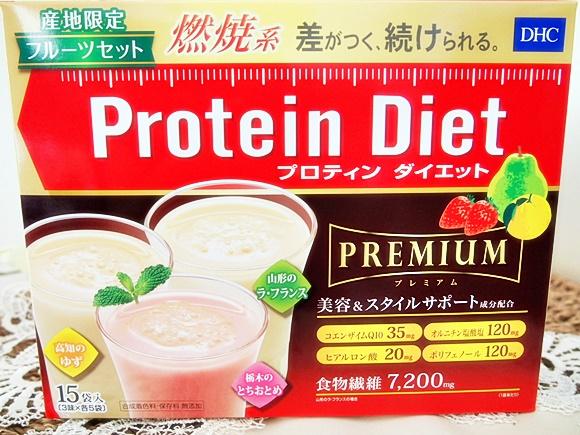 DHC protein diet (12)