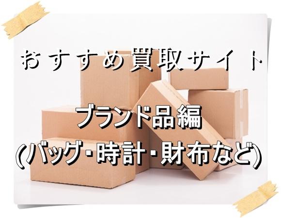 ブランド品(バッグ、時計、財布、アクセサリー)買取のおすすめは銀座パリス!使った口コミや評判