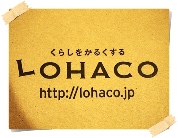 ロハコ 口コミ 評判 lohaco (13)