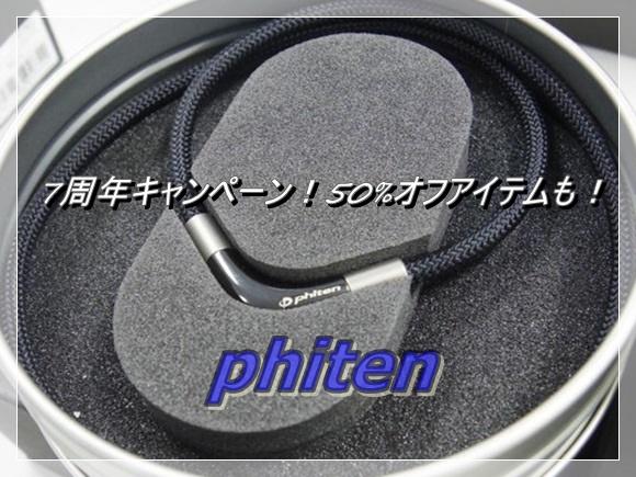 ファイテン セール phiten