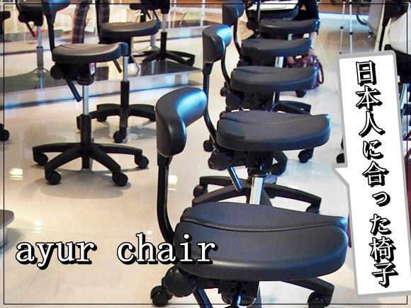 日本人に合う椅子!アーユルチェアーがなぜ他の腰痛予防椅子より優れているのか