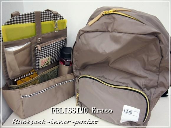 フェリシモ リュック専用バッグインバッグ(インナーポケット)でスッキリ縦収納