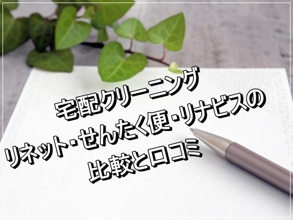 宅配クリーニング(リネット・せんたく便・リナビス)口コミ 比較 評判