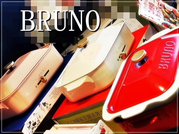 bruno-hot-plate (5)