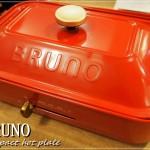 bruno-hot-plate (61)