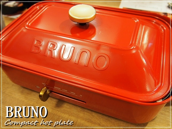 BRUNO(ブルーノ)コンパクトホットプレートを使用した感想・口コミ