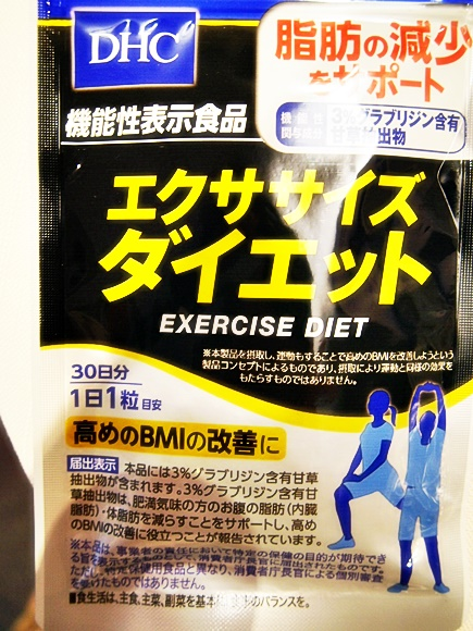 dhc-exercise-diet-supplement