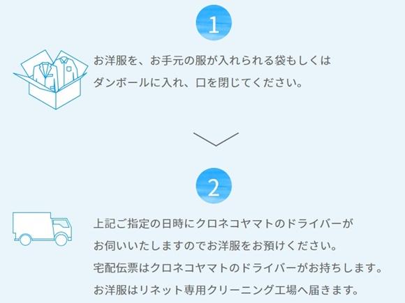 takuhai-cleaning-lenet (1)