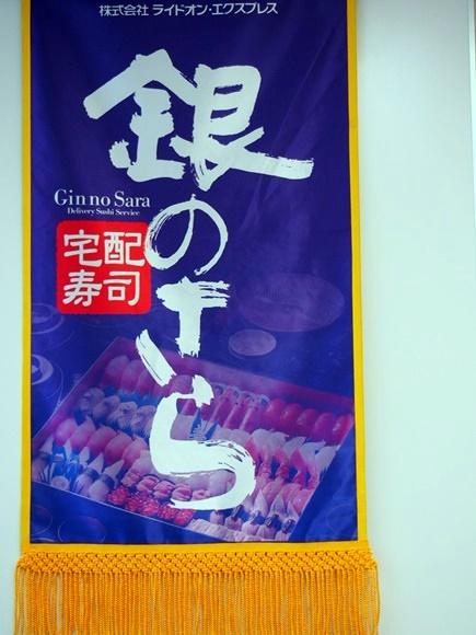 ginnosara (2)