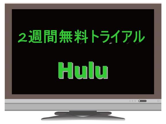 Hulu(フールー)2週間無料お試し クチコミ