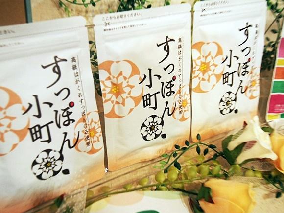 supponn-komachi (1)