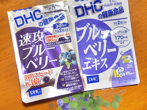 dhc-blueberry-supplement (3)