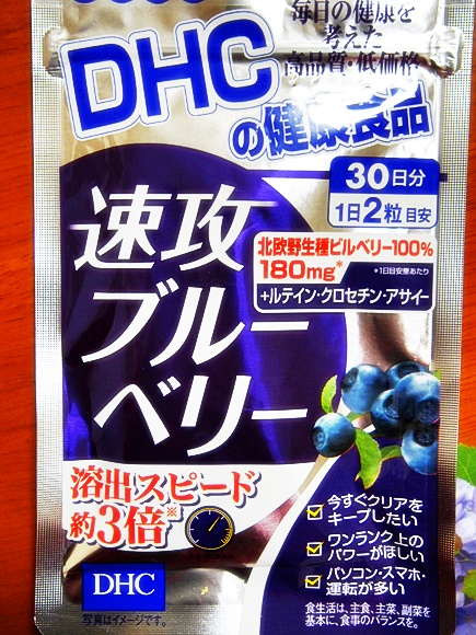 dhc-blueberry-supplement (4)