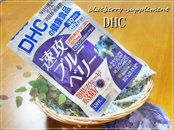 dhc-blueberry-supplement (9)