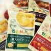 カロリー控えめダイエットに最適な野菜スープ!野菜を食べるスープ(モンマルシェ)