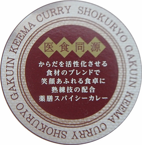 Yakuzen curry-kodawari