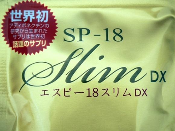 adiponectin-sp18-slim-dx (4)