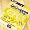 花粉に負けない成分配合(甜茶・シソ・アマニ油)!DHC むずむサプリメントを飲み始めた感想・口コミ