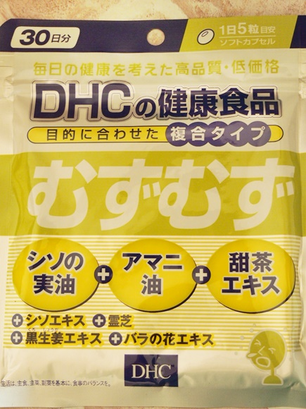 dhc-muzumuzu-supplement (2)