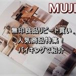 muji (12)