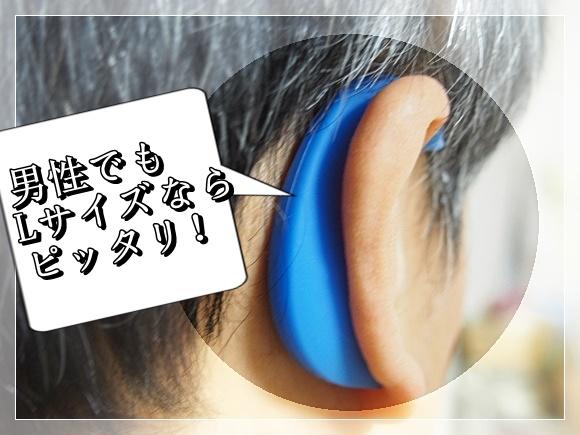earhook (1)