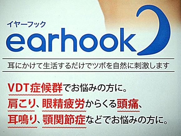 earhook (11)