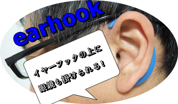 earhook (2)
