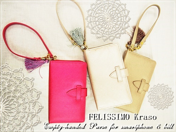 felissimo-kraso-Purse-porch (20)