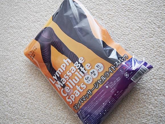 リンパマッサージセルライトスパッツの脚痩せ口コミやダイエット効果を実際に検証してみた