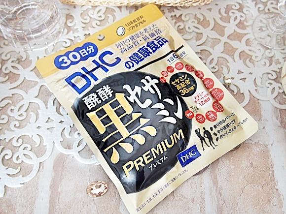 DHC 醗酵黒セサミン プレミアム