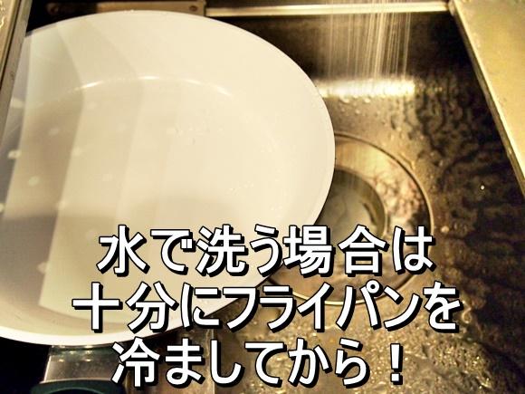 セラフィット 洗い方