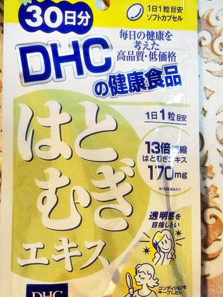 DHC ハトムギ