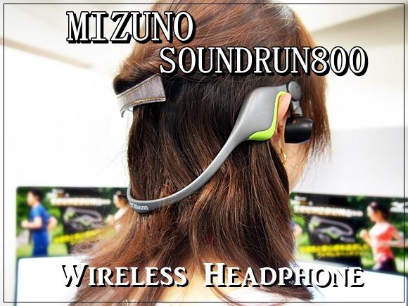 サウンドラン800 ミズノ ワイヤレスヘッドホン