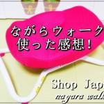 nagara-walk-shopjapan-kouka (30)