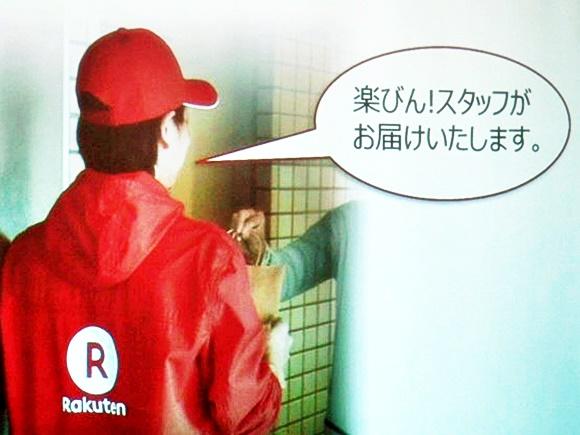 rakubin-delivery (5)