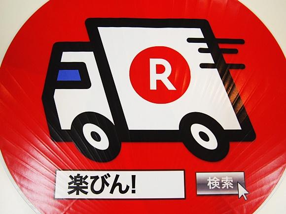 rakubin-delivery (9)