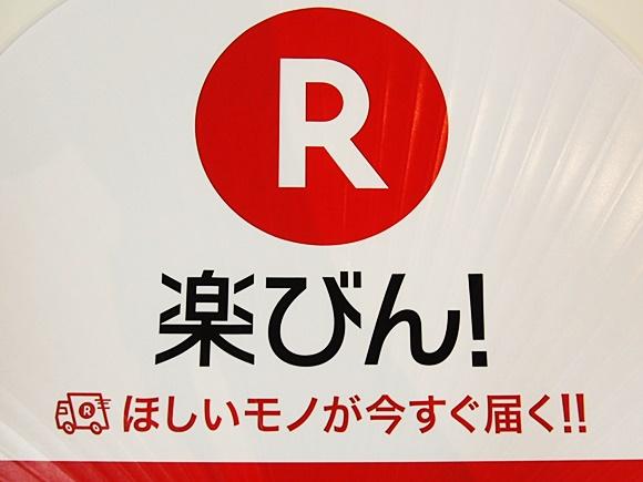 rakubin-delivery