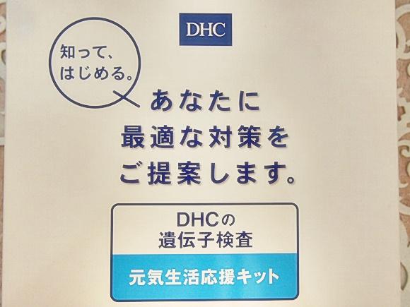 DHC 遺伝子検査